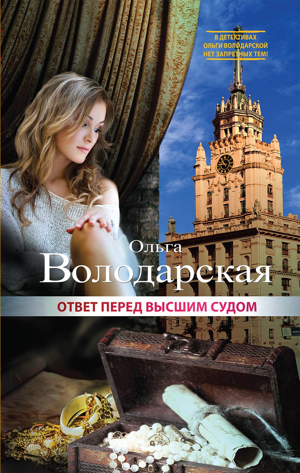 Ольга Володарская Ответ перед высшим судом