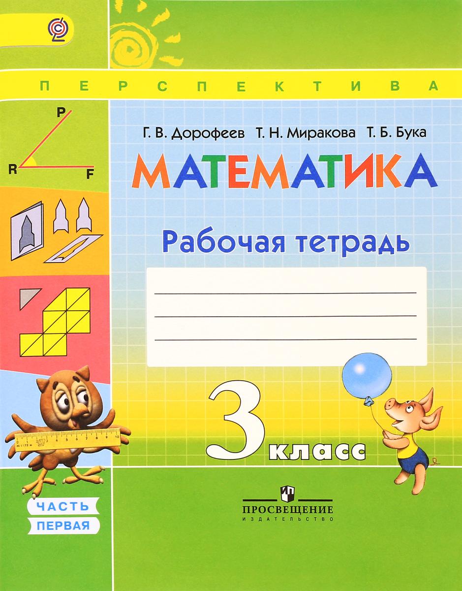 Г. В. Дорофеев, Т. Н Миракова, Т. Б. Бука Математика. 3 класс. Рабочая тетрадь. В 2 частях. Часть 1