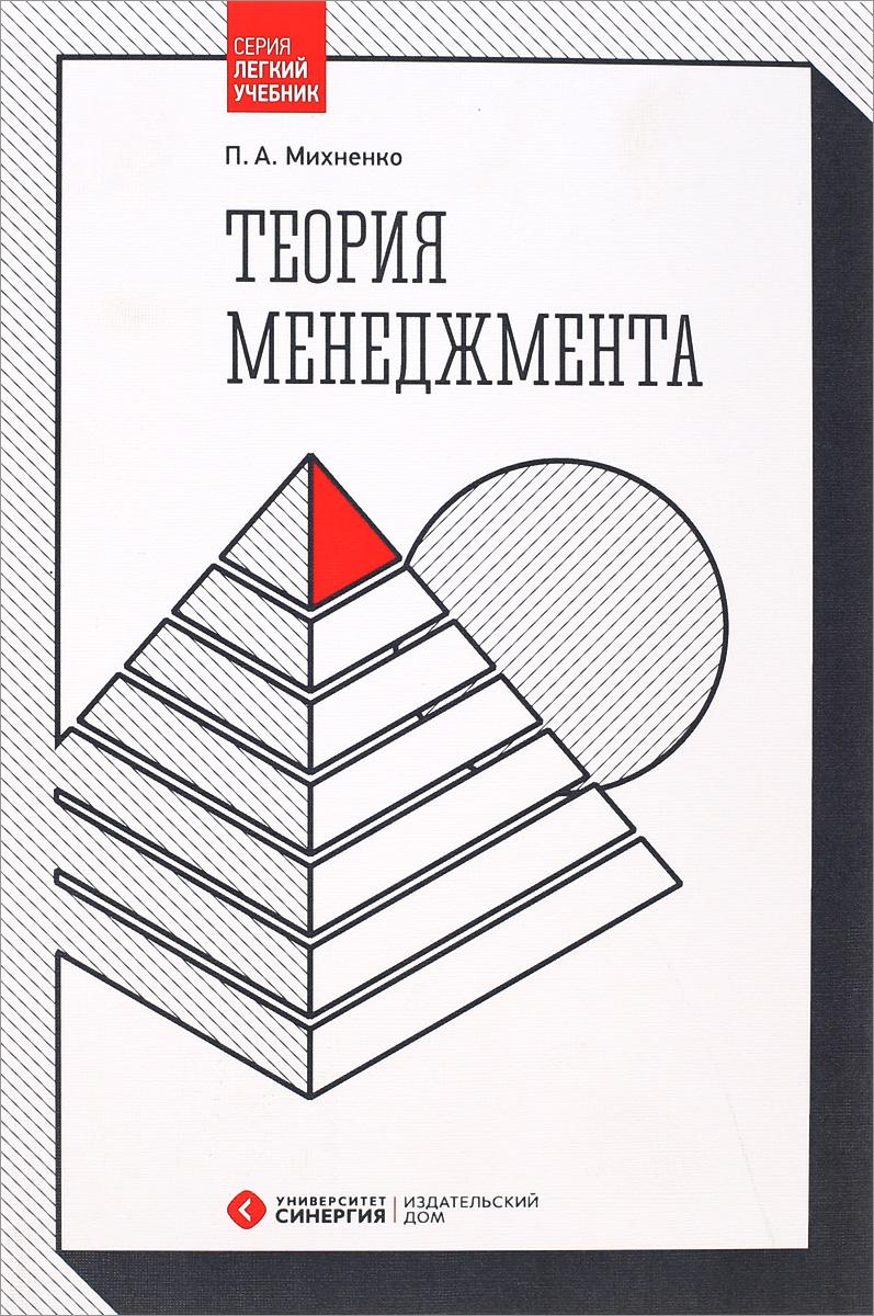 П. А. Михненко Теория менеджмента. Учебник