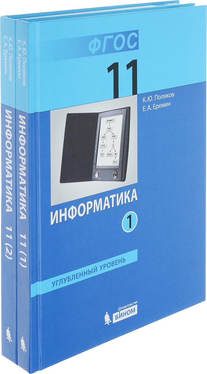 К. Ю. Поляков, Е. А. еремин Информатика. 11 класс. Углубленный уровень. Учебник. В 2 частях (комплект) поляков к ю еремин е а информатика углубленный уровень учебник для 10 класса в 2 ч фгос 2 е изд испр