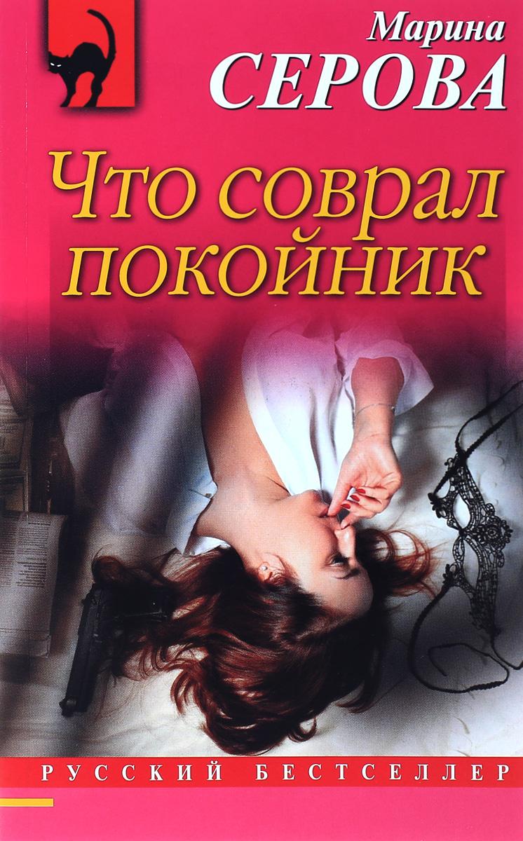 Марина Серова Что соврал покойник