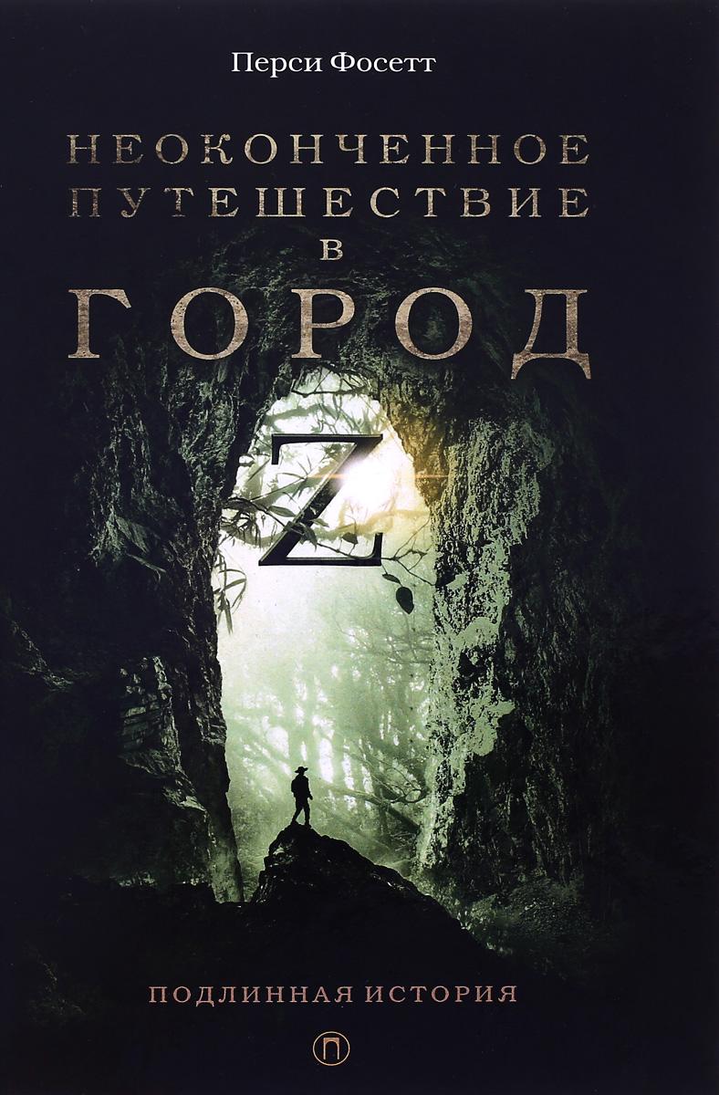 Перси Фосетт Неоконченное путешествие в город Z. В поисках древних цивилизаций