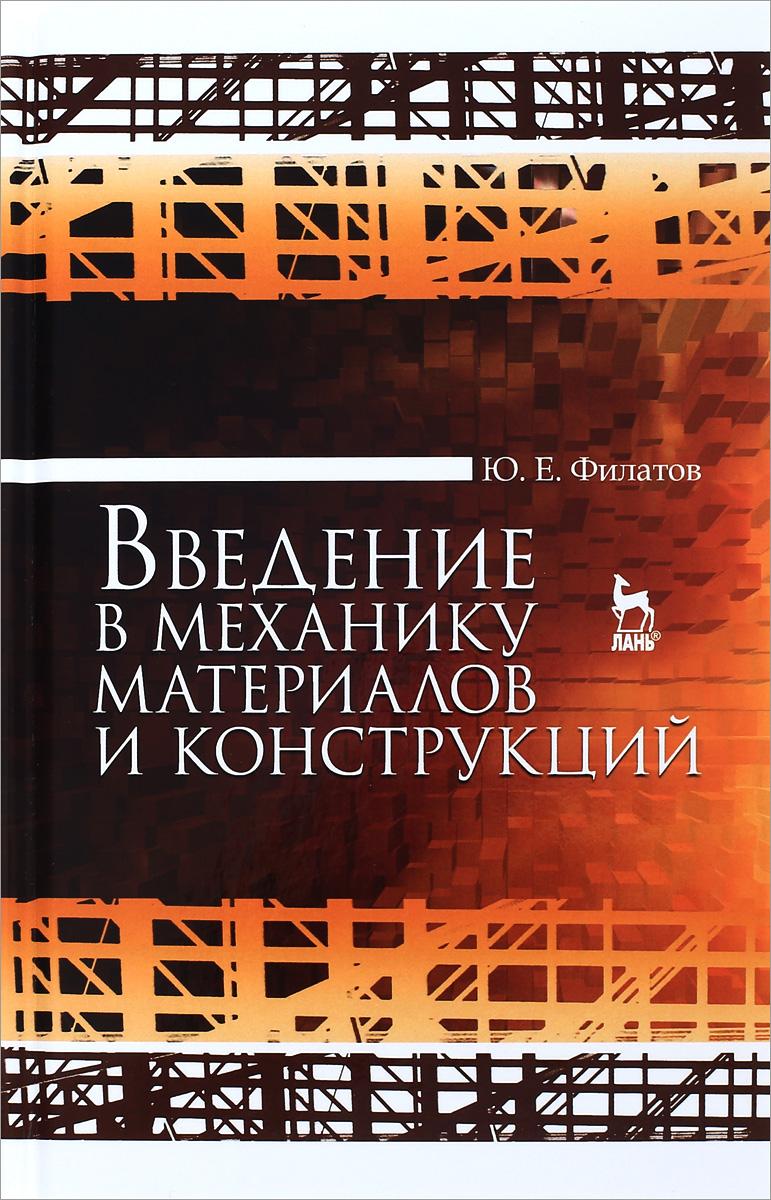 цена на Ю. Е. Филатов Введение в механику материалов и конструкций. Учебное пособие