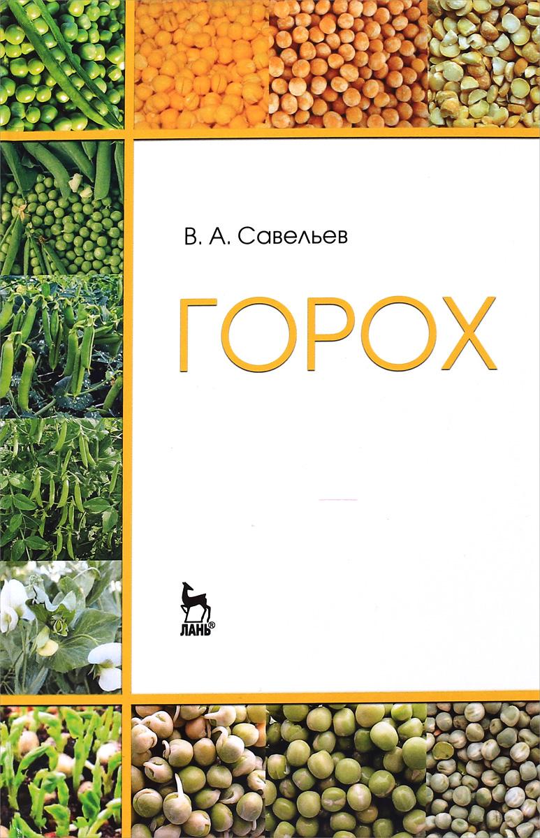 В. А. Савельев Горох. Учебное пособие
