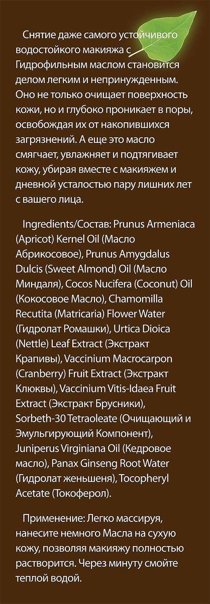 DNCГидрофильное масло, 170 мл DNC