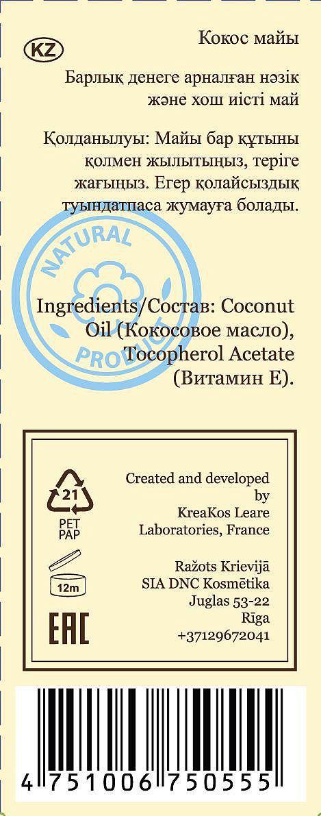 DNCНабор: Кокосовое масло, 60 мл, биовоск укрепляющий, 6 мл DNC