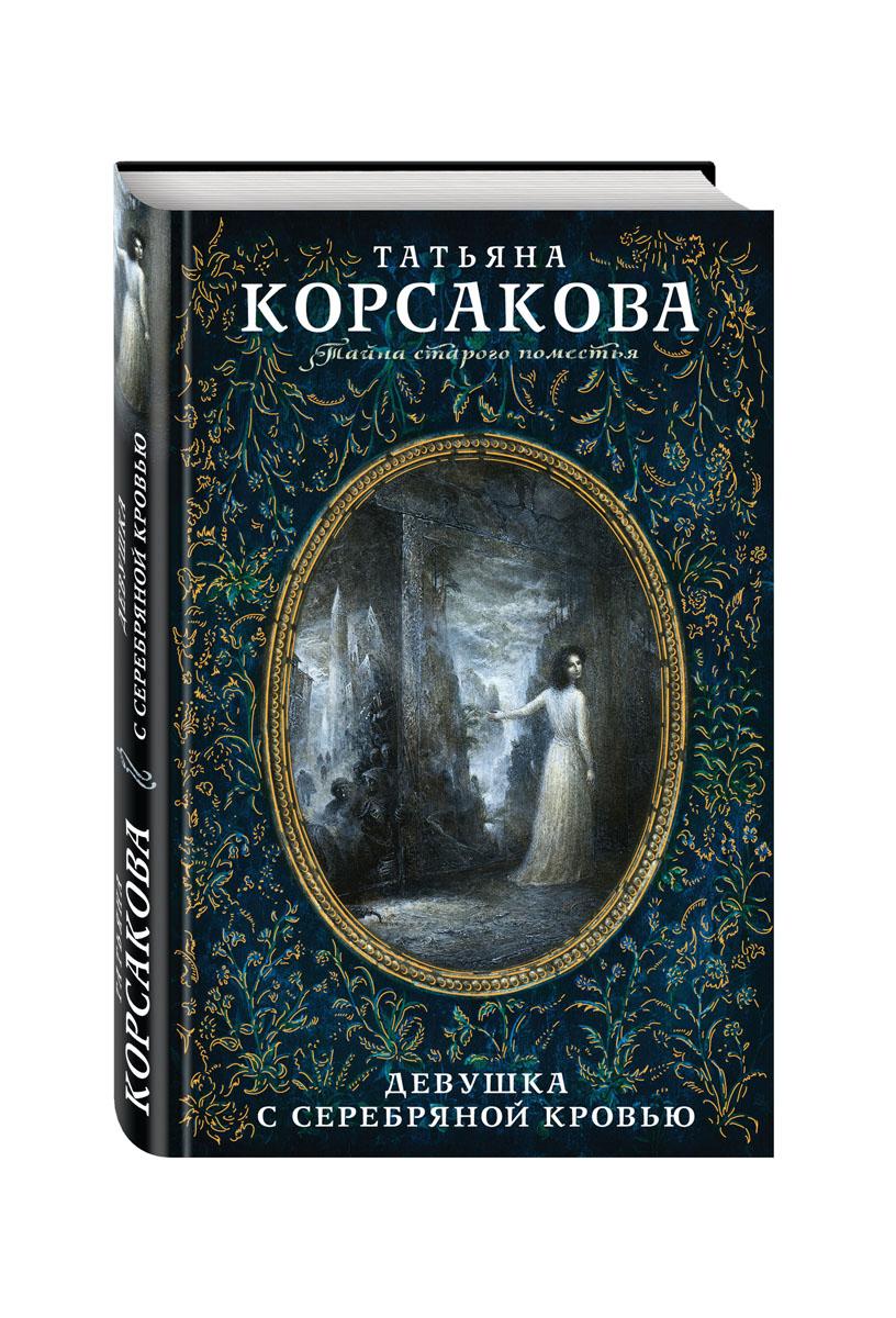 Корсакова Т. Девушка с серебряной кровью