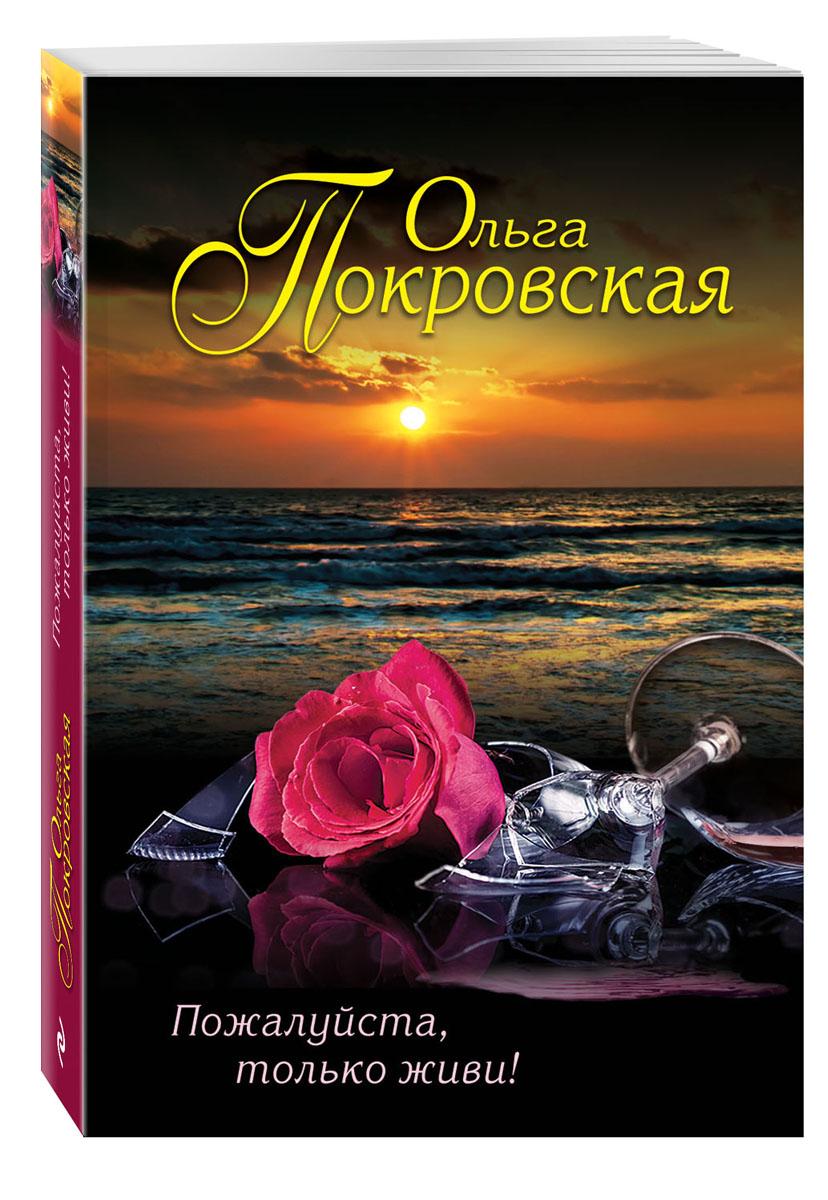 Ольга Покровская Пожалуйста, только живи!