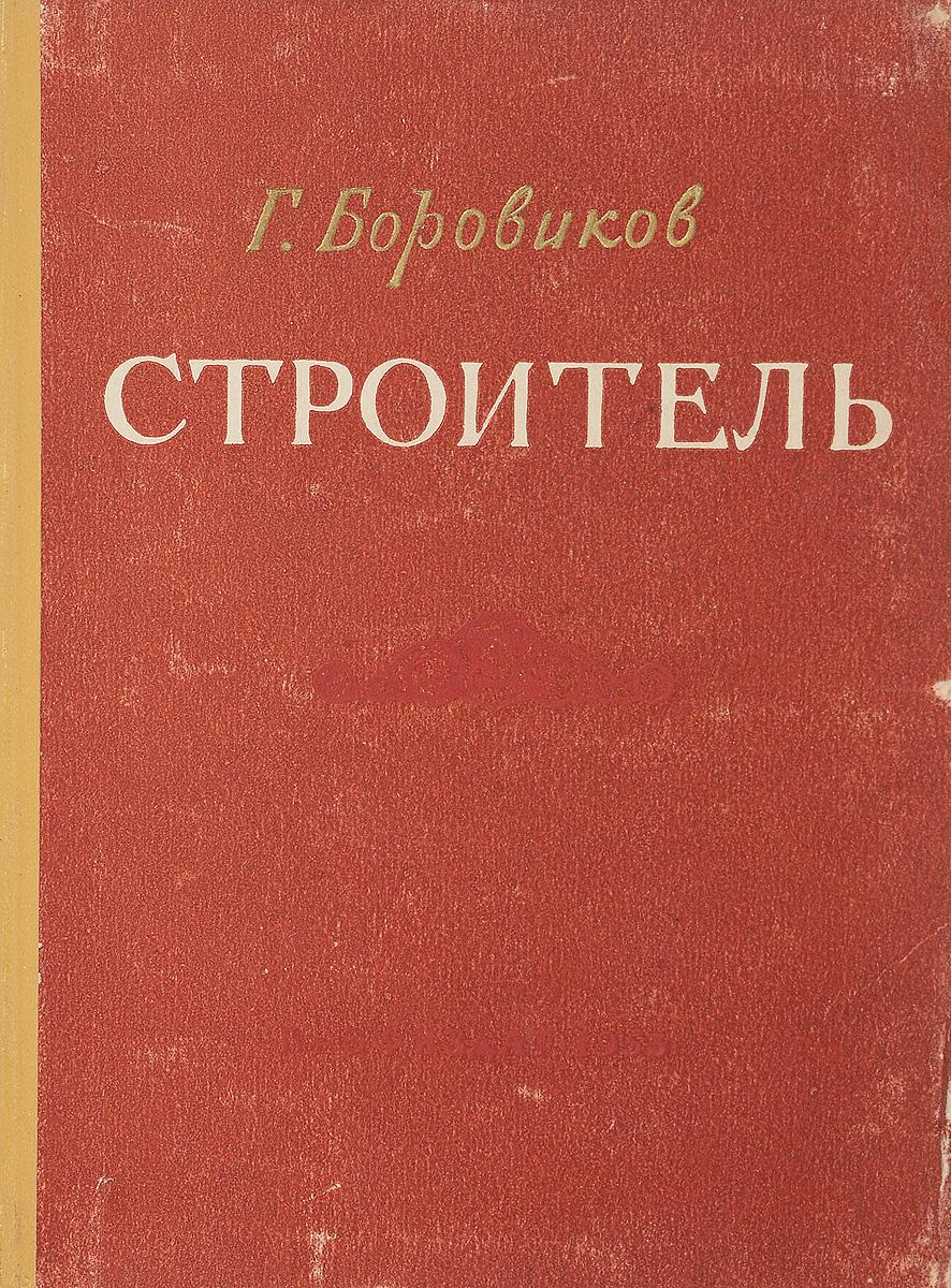 Боровиков Г. Строитель