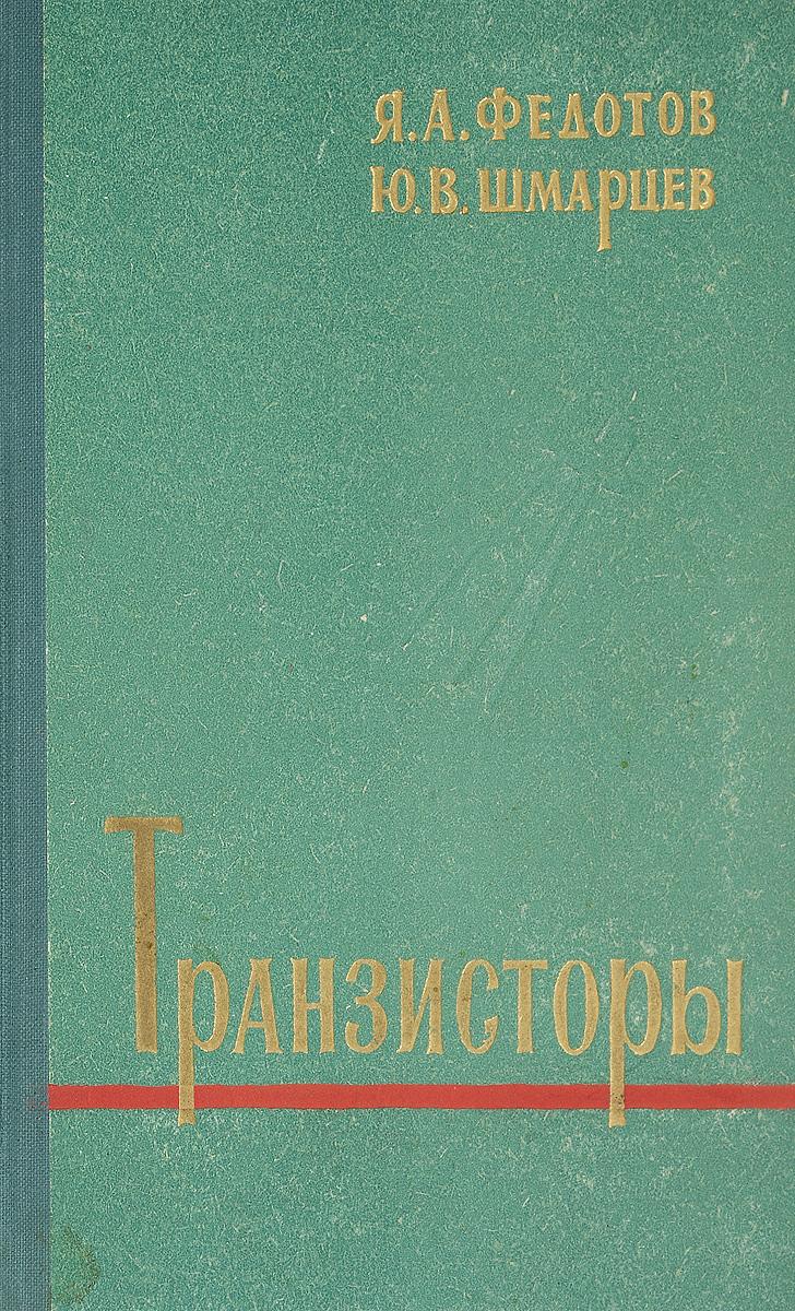 Федотов Я., Шмарцев Ю. Транзисторы