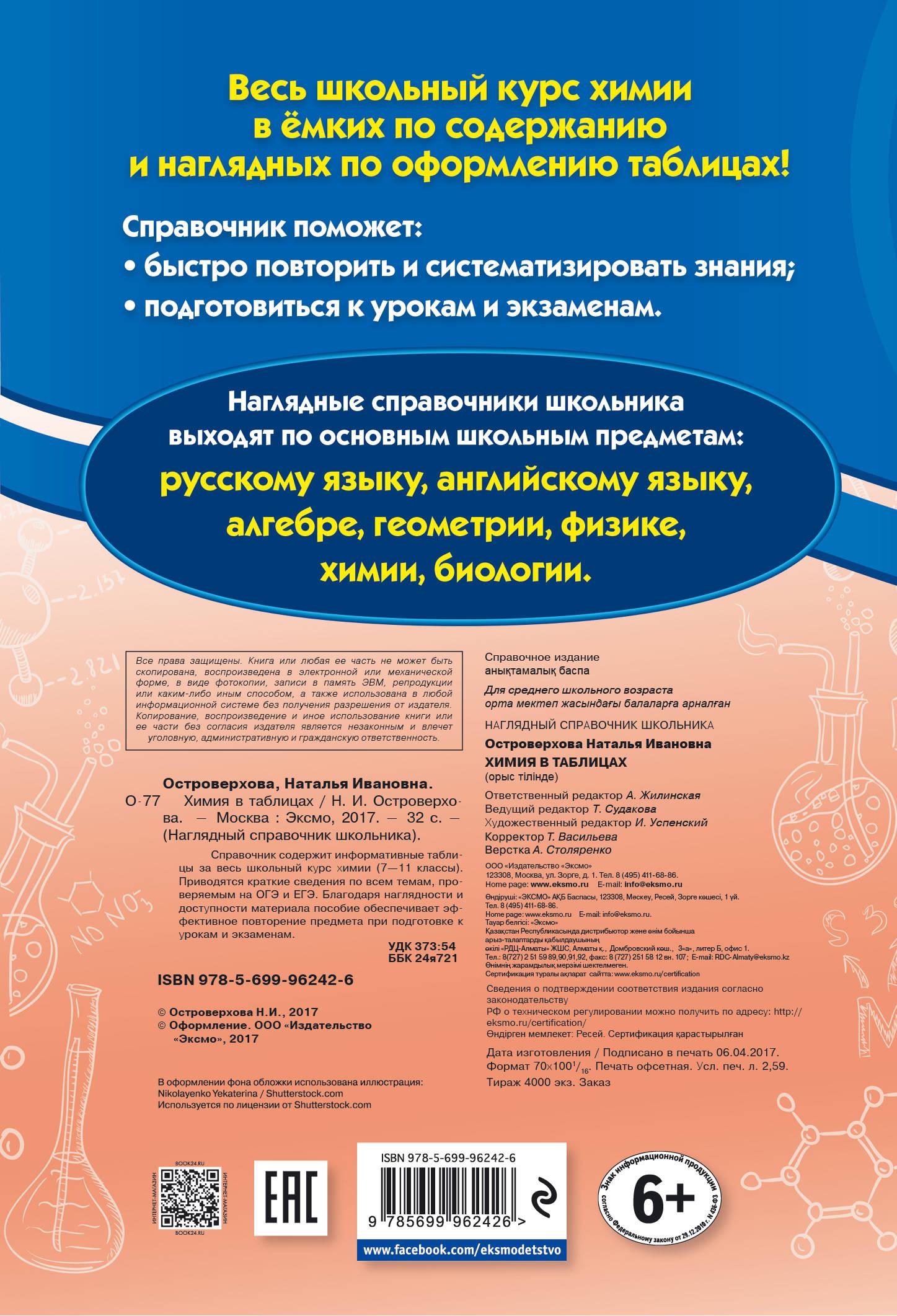 Книга Химия в таблицах. Островерхова Наталья Ивановна