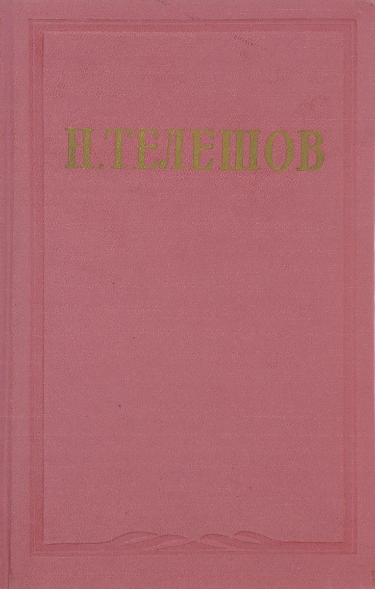 Н. Телешов Н. Телешов. Избранные сочинения. В 3 томах. Том 2 н телешов н телешов избранные произведения в 3 томах комплект