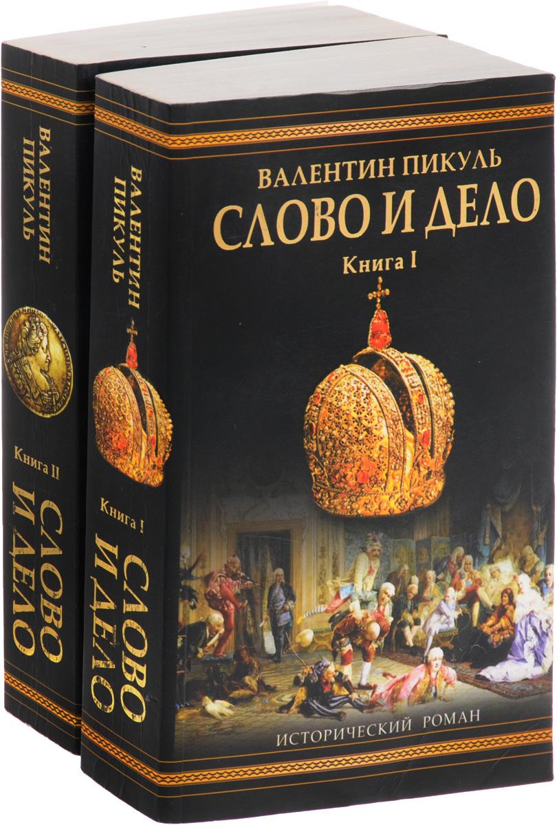 Слово и дело (комплект из 2 книг) исход комплект из 2 книг