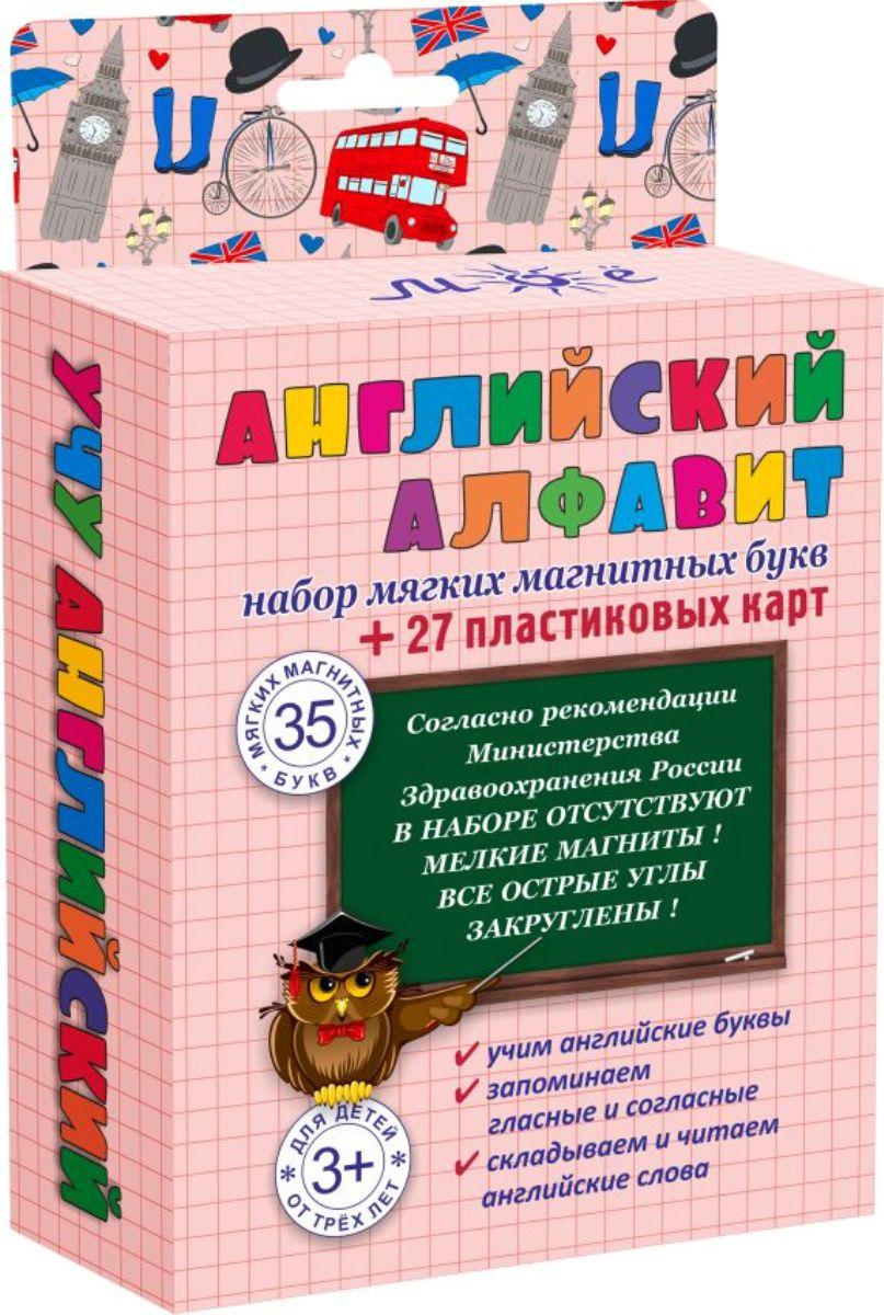 Набор мягких магнитов Мое Английский алфавит, А510, 35 шт лекарство 7 букв