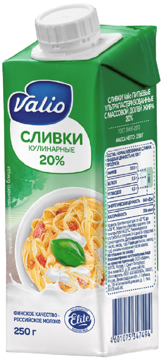 Valioсливки кулинарные 20%, 250 мл Valio