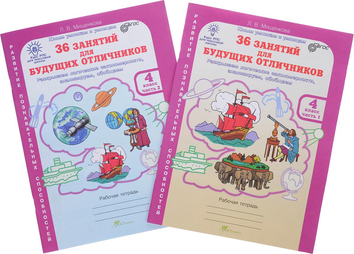 Л. В. Мищенкова 36 занятий для будущих отличников. 4 класс. Рабочая тетрадь. В 2 частях (комплект из 2 книг)