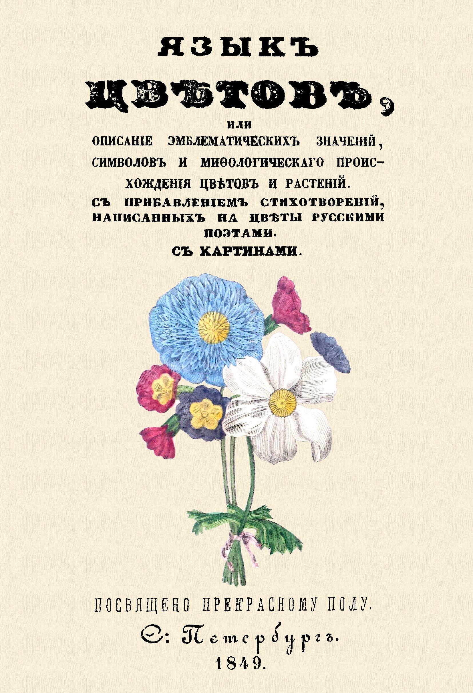 Язык цветов, или Описание эмблематических значений, символов и мифологического происхождения цветов и растений