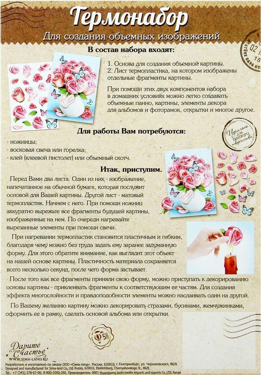 Арт Узор Набор для создания объемной картины Тюльпаны