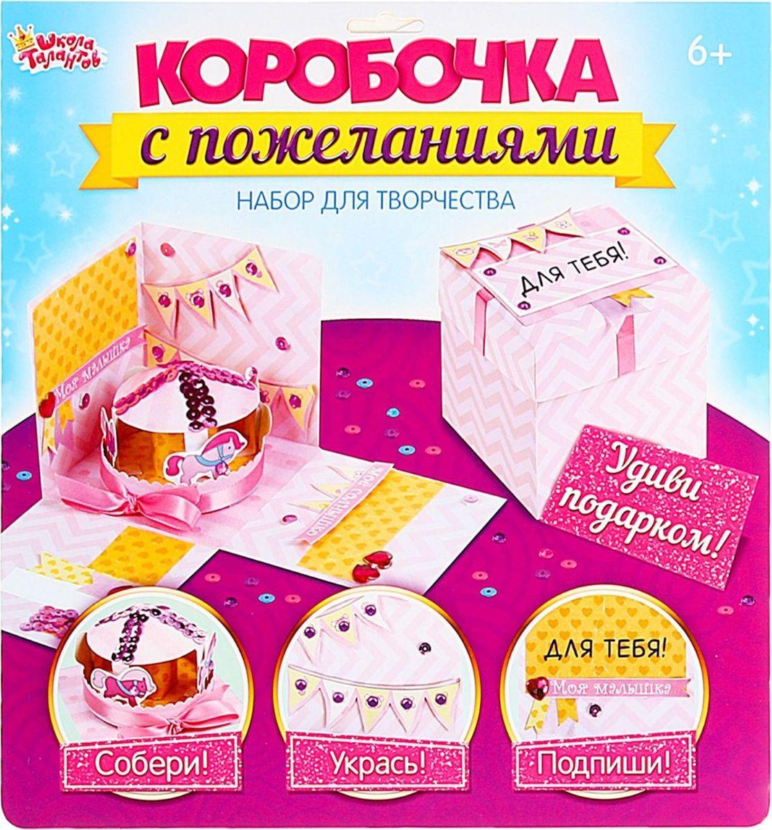 Школа талантов Набор для творчества Коробочка с пожеланиями Карусель цвет розовый