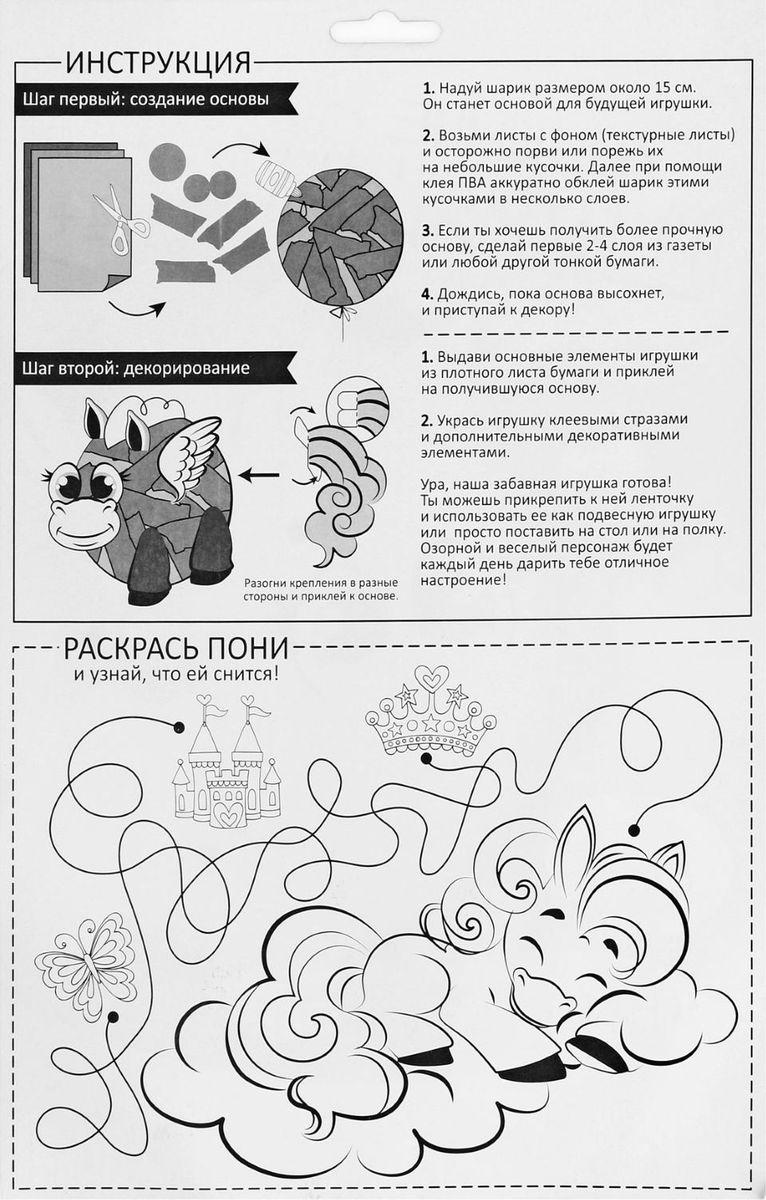 Школа талантов Набор для изготовления игрушек из папье-маше Пони Школа талантов