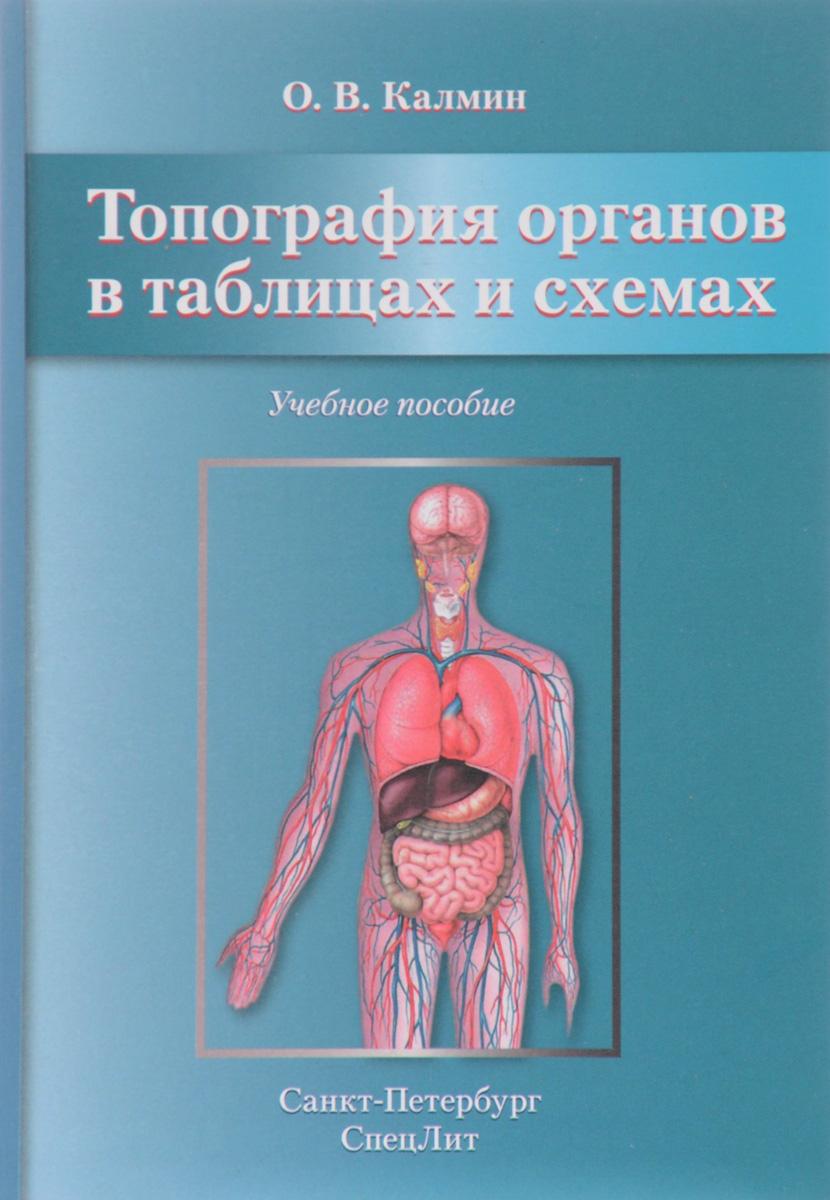 О. В. Калмин Топография органов в таблицах и схемах. Учебное пособие