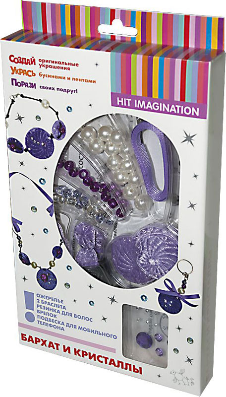 Hit Imagination Набор для создания украшений Бархат и кристаллы