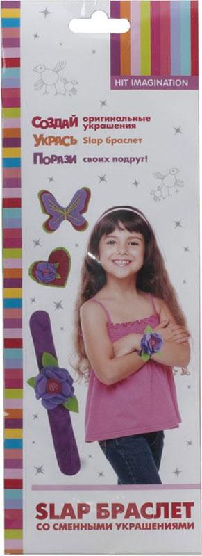 Hit Imagination Набор для создания украшений Slap браслет