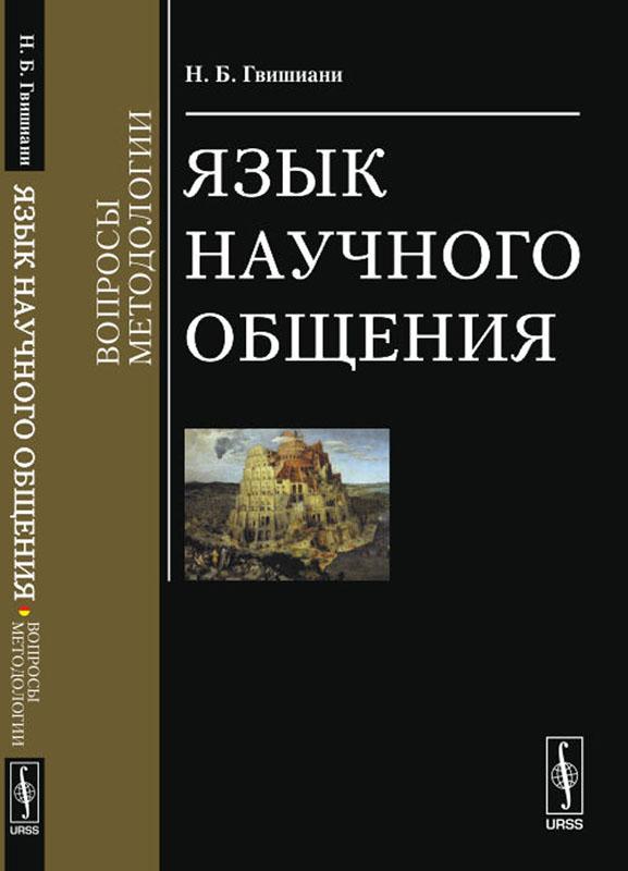 Н. Б. Гвишиани Язык научного общения. Вопросы методологии