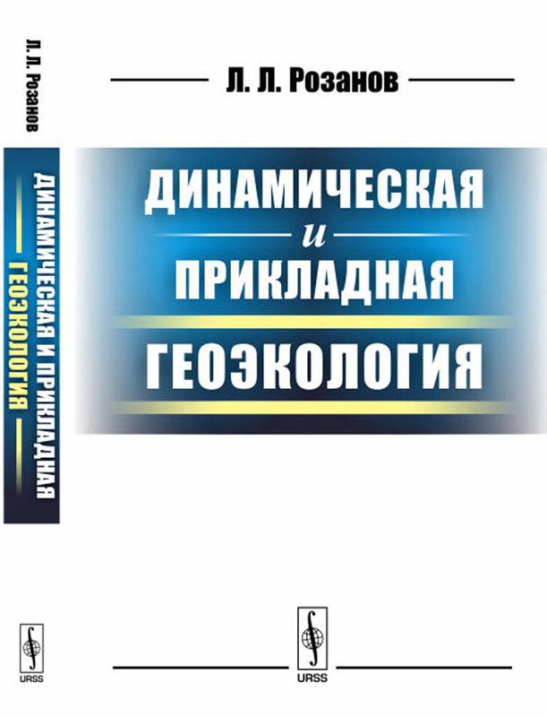 Л. Л. Розанов Динамическая и прикладная геоэкология