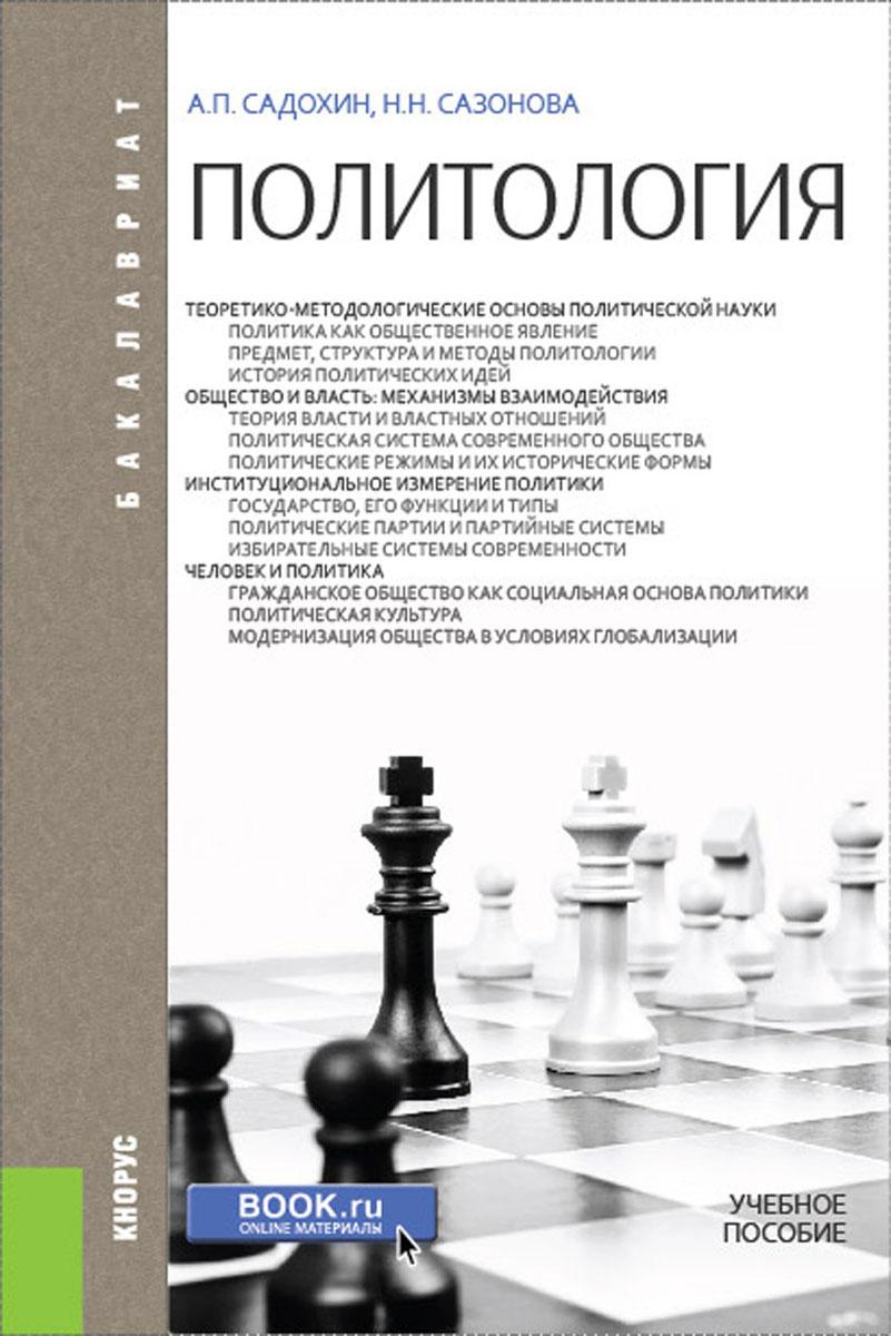 Садохин А.П. , Сазонова Н.Н. Политология (для бакалавров)