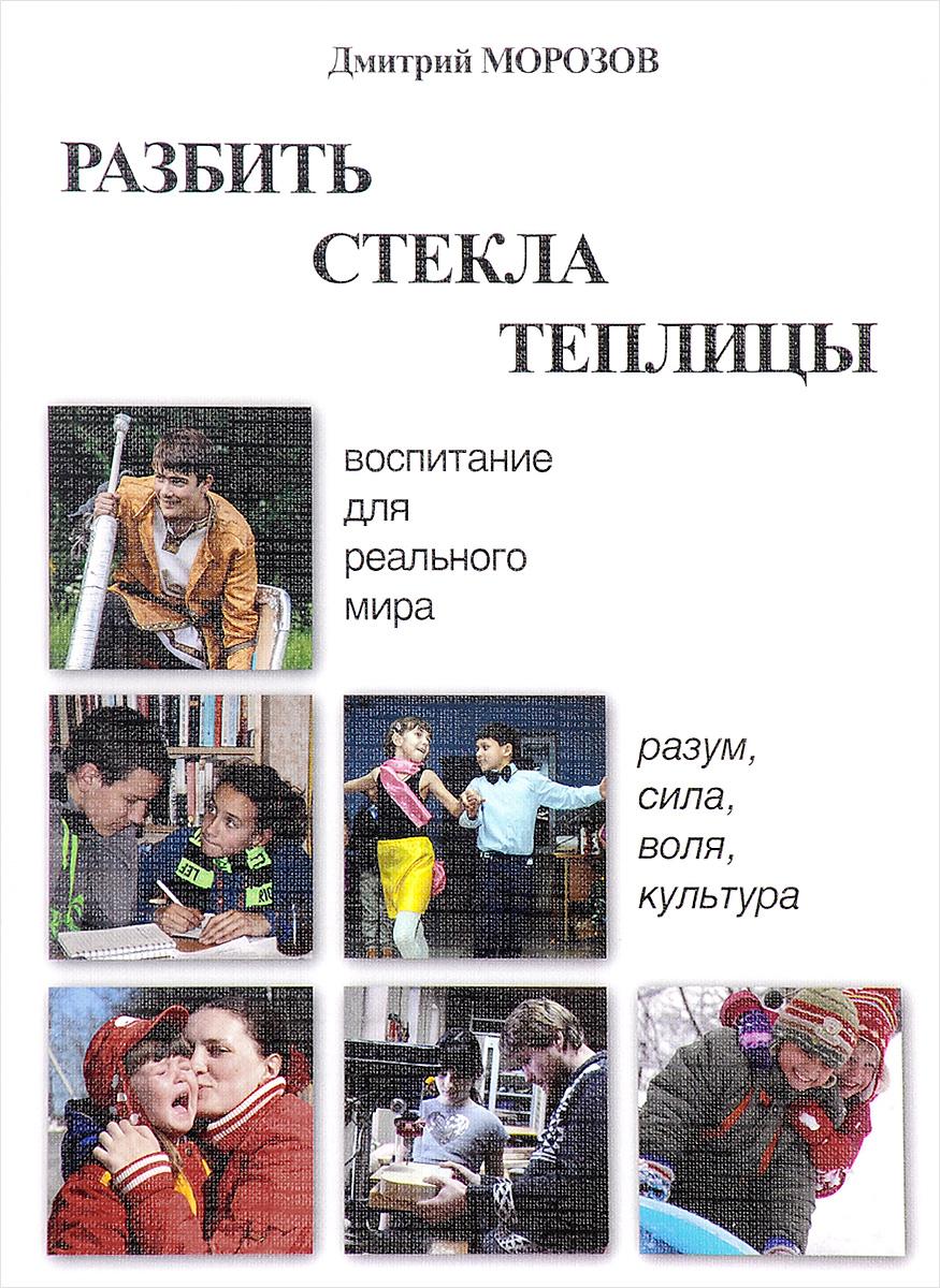 Дмитрий Морозов. Разбить стекла теплицы | Морозов Дмитрий Владимирович