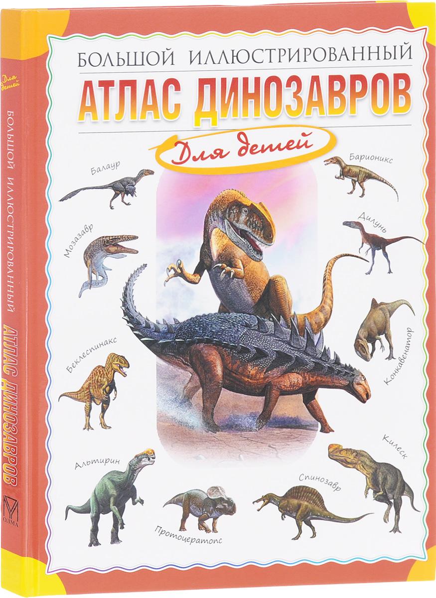 Р. Р. Габдуллин Большой иллюстрированный атлас динозавров