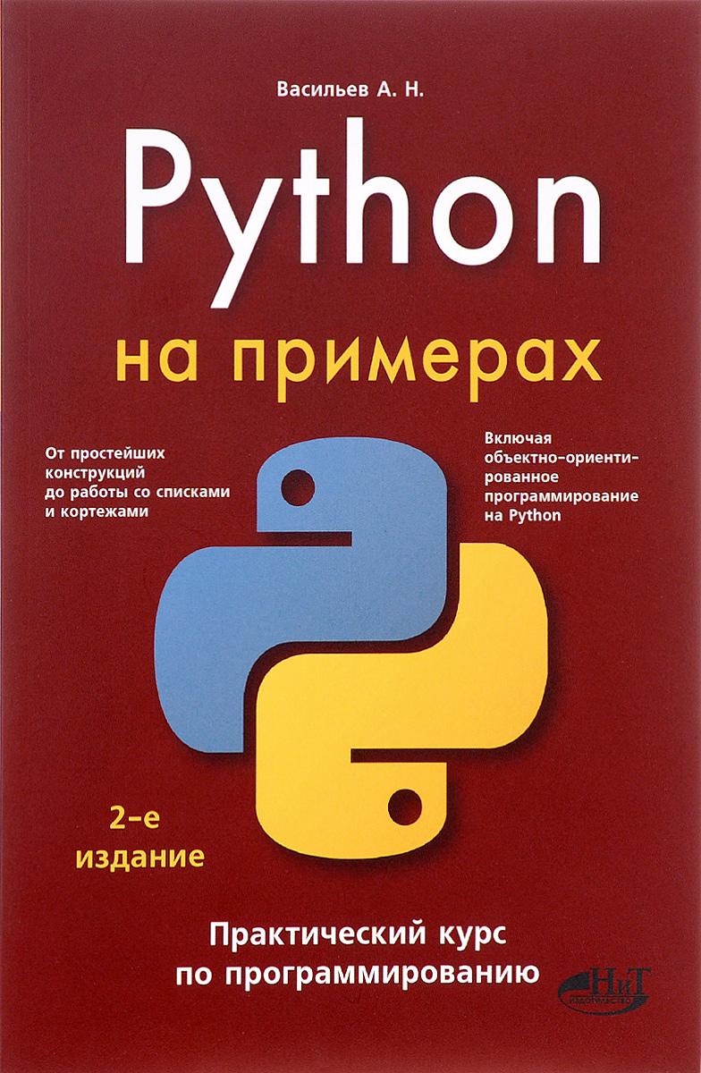 А. Н. Васильев Python на примерах. Практический курс по программированию