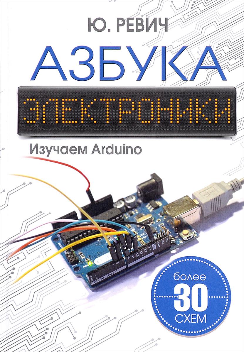 Ю. Ревич Азбука электроники. Изучаем Arduino