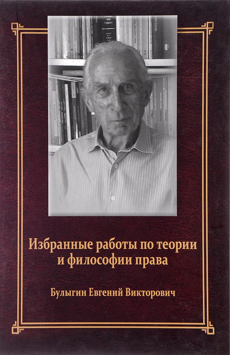 Е. В. Булыгин Е. В. Булыгин. Избранные работы по теории и философии права