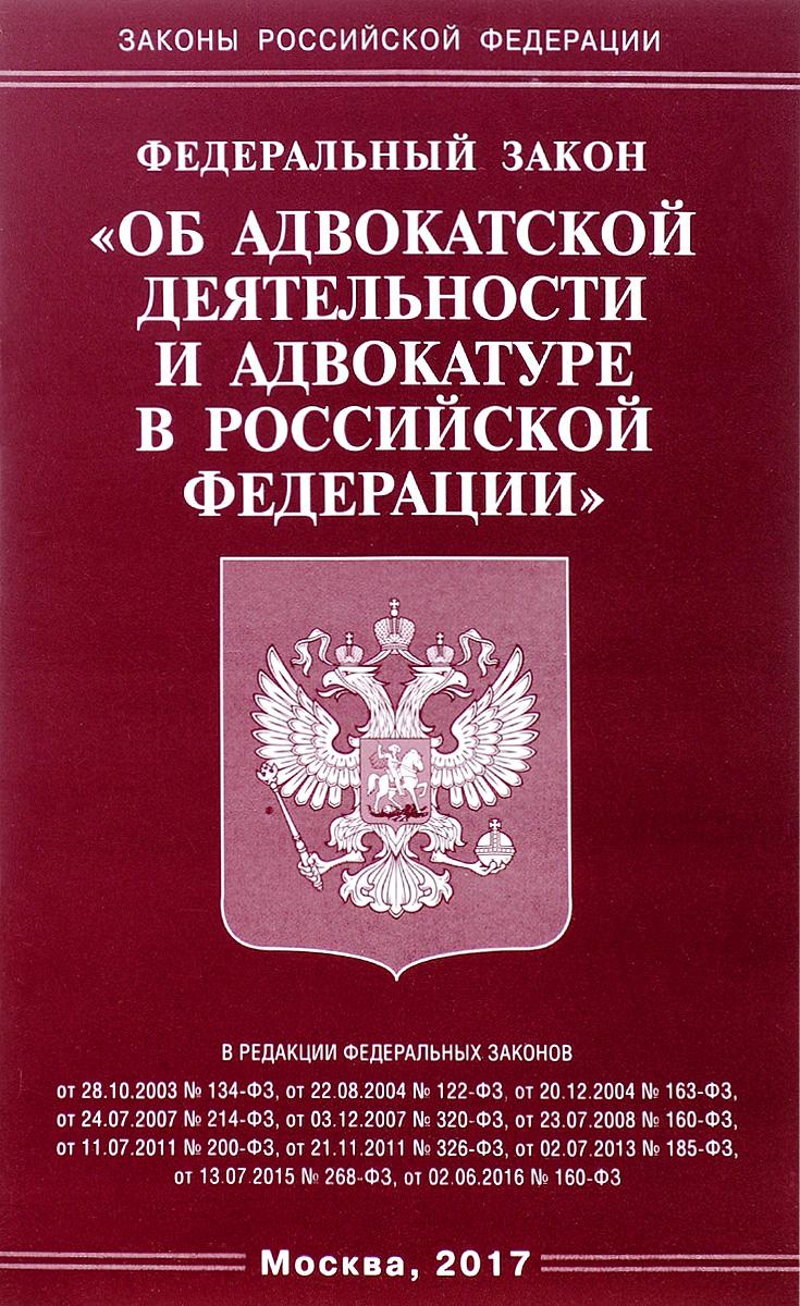 Федеральный закон Об адвокатской деятельности и адвокатуре в Российской Федерации федеральный закон об основах туристской деятельности в российской федерации