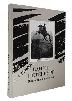 Санкт-Петербург. Живопись и графика (эксклюзивное подарочное издание) санкт петербург живопись и графика