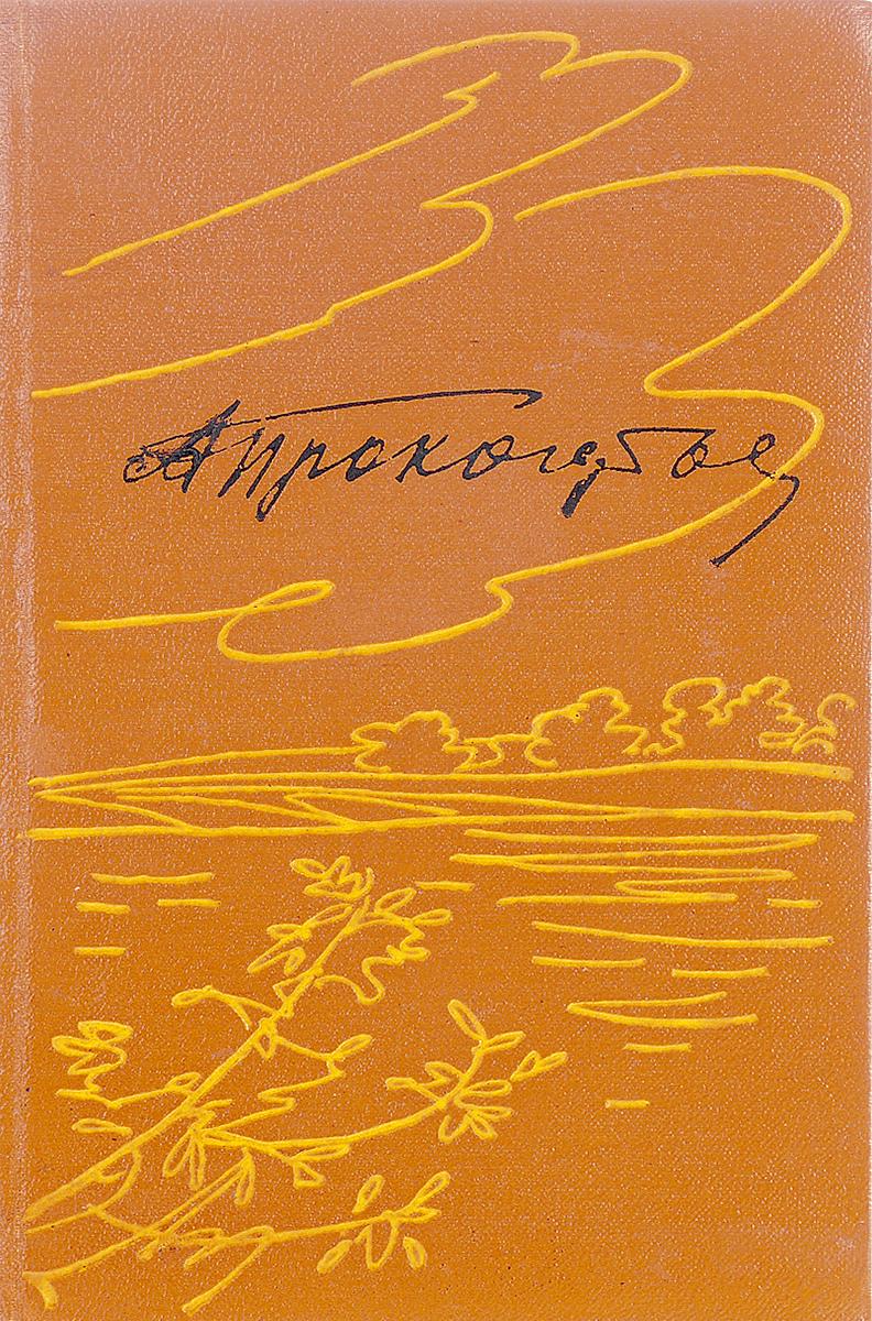 Прокофьев А. Присяга прокофьев а присяга стихи разных лет