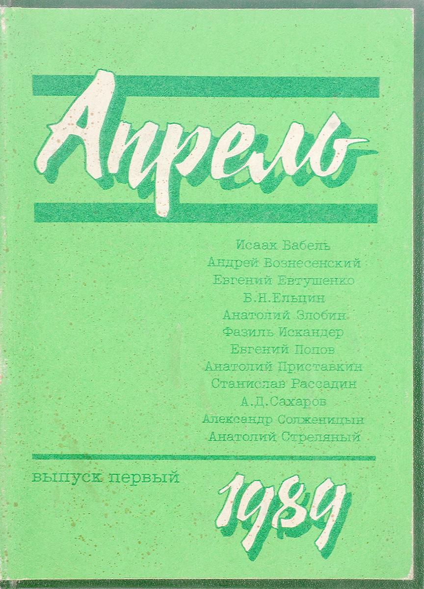А. Сахаров, Е. Евтушенко, Б. Ельцин Апрель. Выпуск 1. 1989