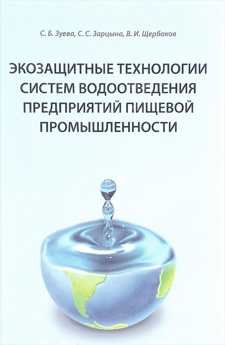 С.Зуева, С.Зарцына, В.Щербаков Экозащитные технологии систем водоотведения предприятий пищевой промышленности: Учебное пособие