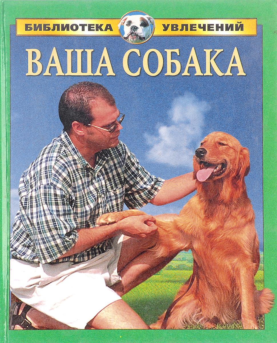 Умельцев А. П. Ваша собака