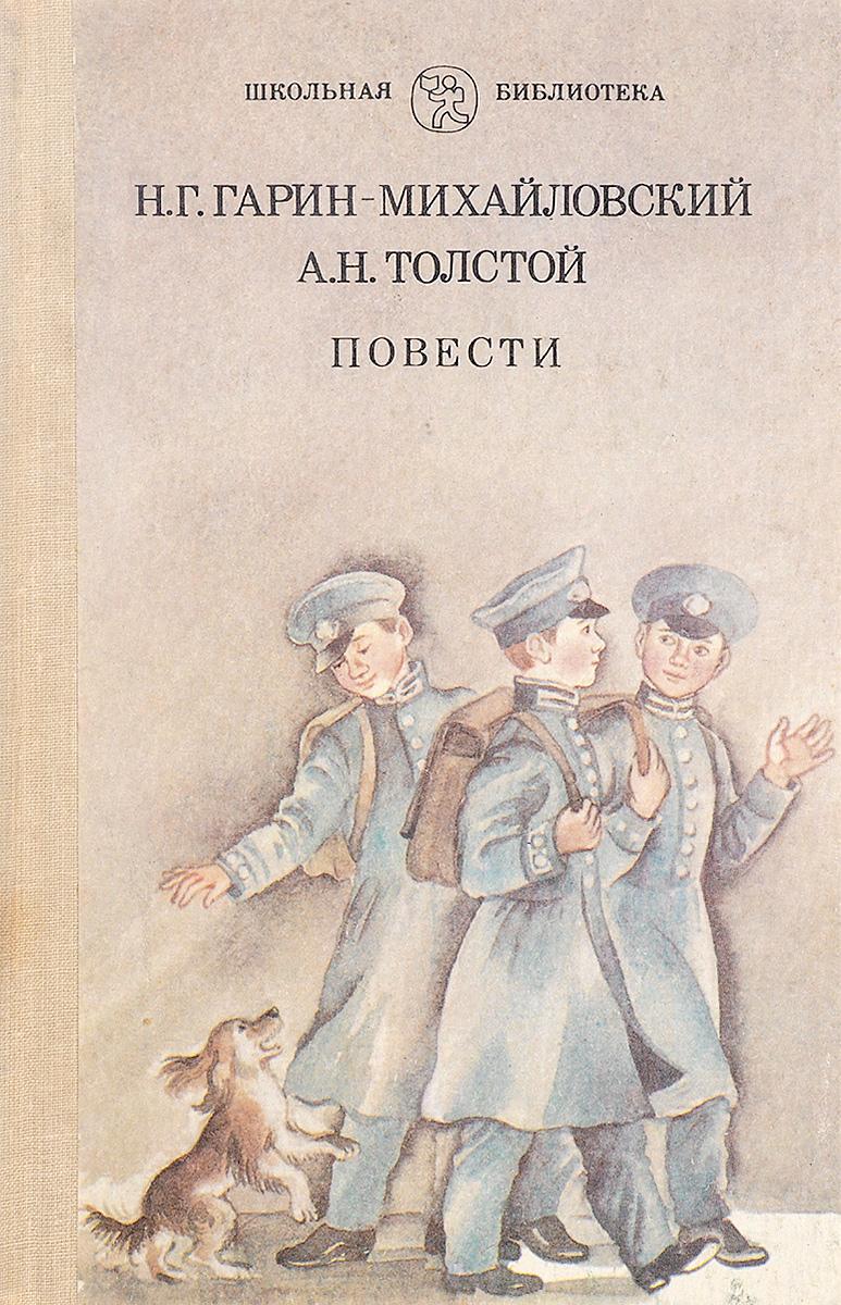 Гарин-Михайловский Н. Г., Толстой А. Н. Н. Г. Гарин- Михайловский. А. Н. Толстой. Повести