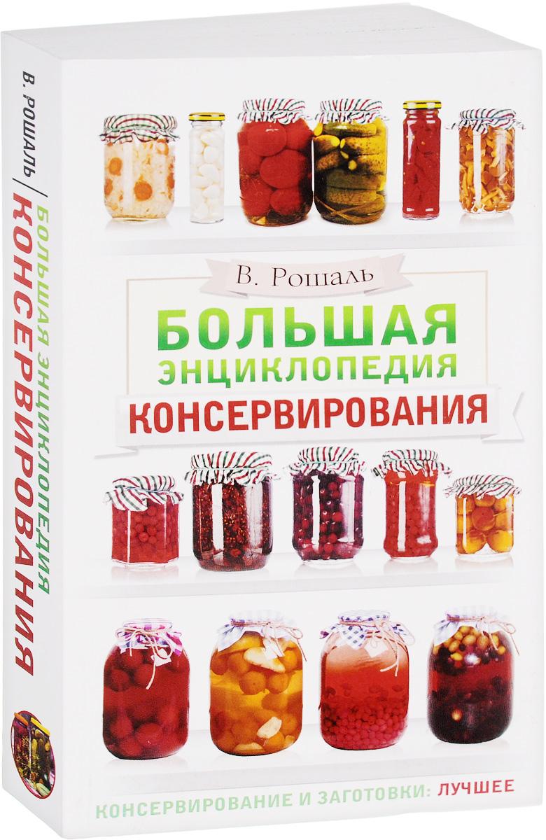 цена на В. Рошаль Большая энциклопедия консервирования