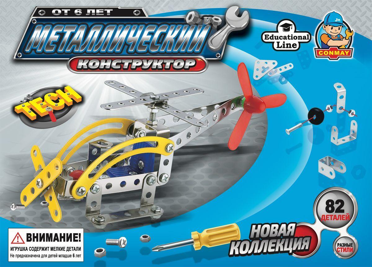 купить Склад уникальных товаров Конструктор S3 Вертолет M по цене 390 рублей