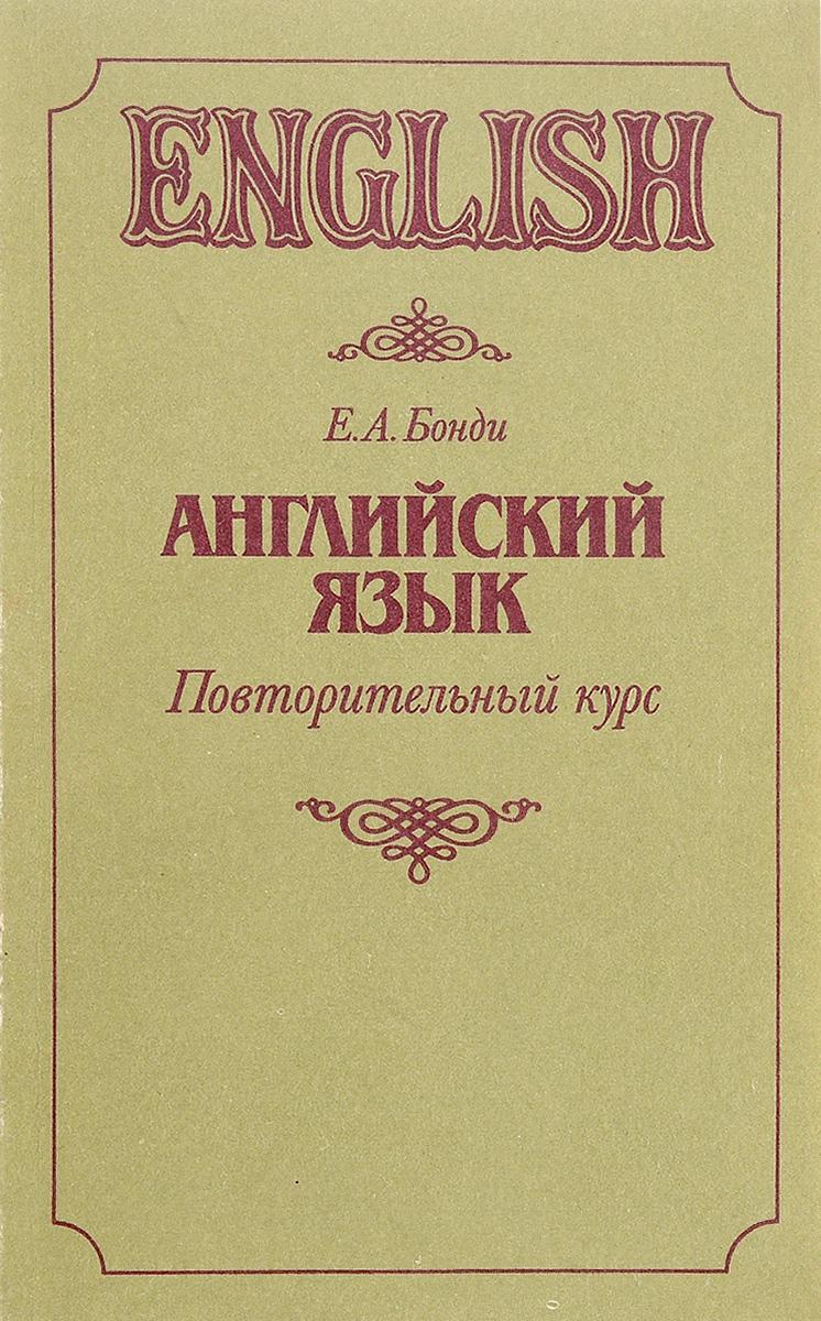 Бонди Е. А. Английский язык. Повторительный курс