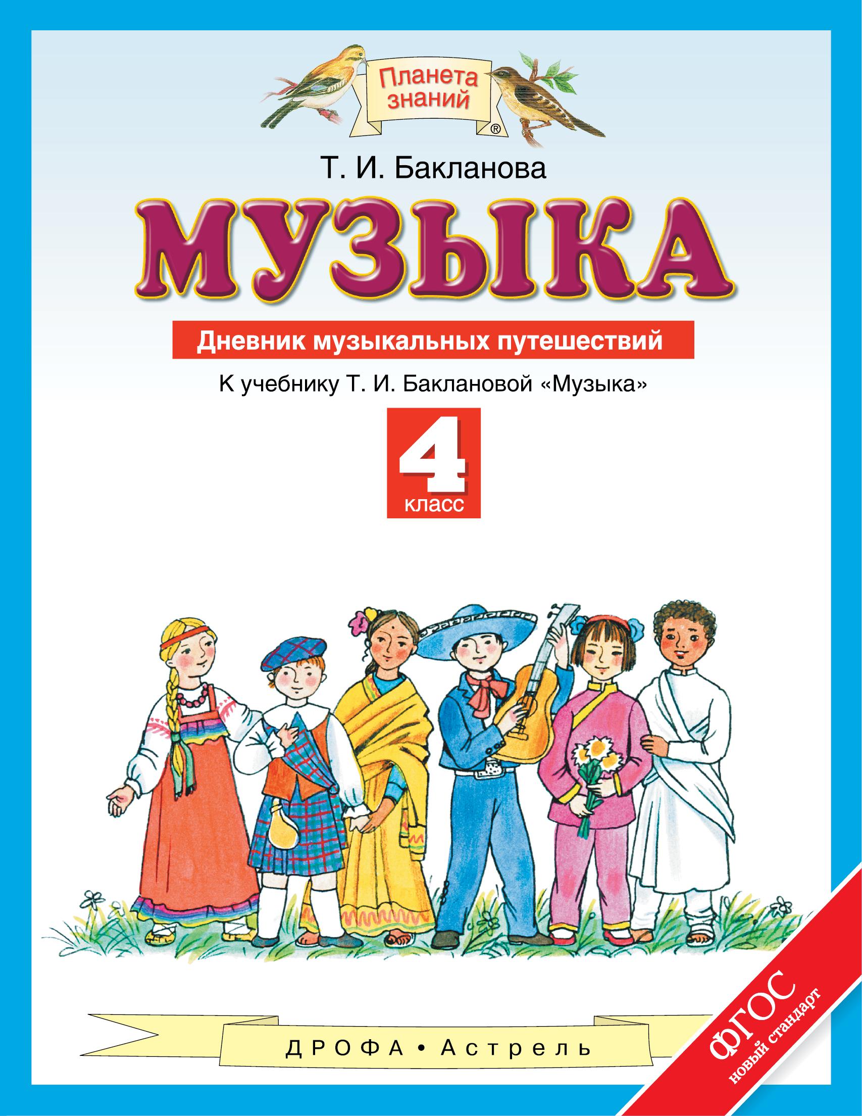 Т. И. Бакланова Музыка. 4 класс. Дневник музыкальных путешествий