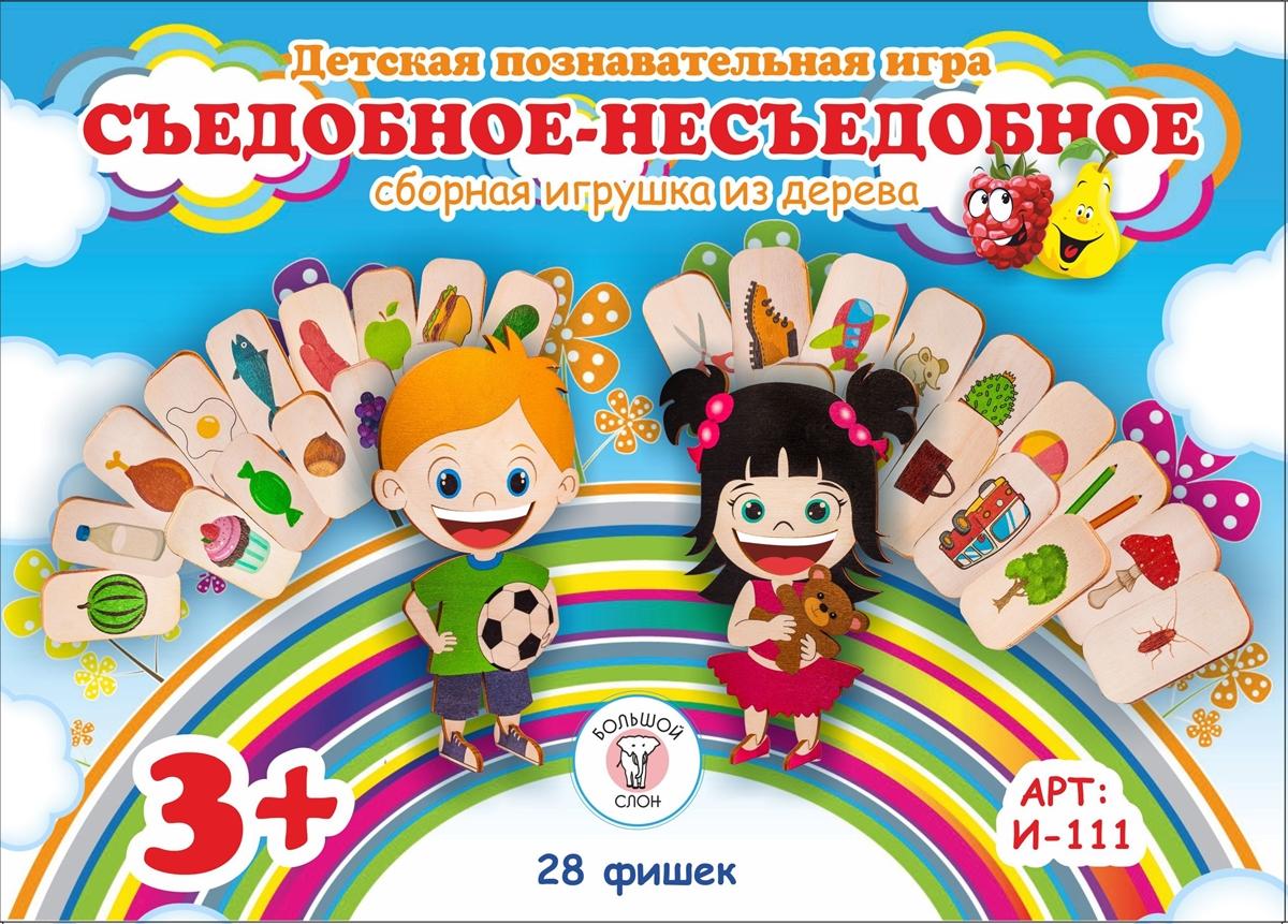 Большой Слон Обучающая игра Съедобное-несъедобное игры для малышей shusha развивающая игра съедобное несъедобное