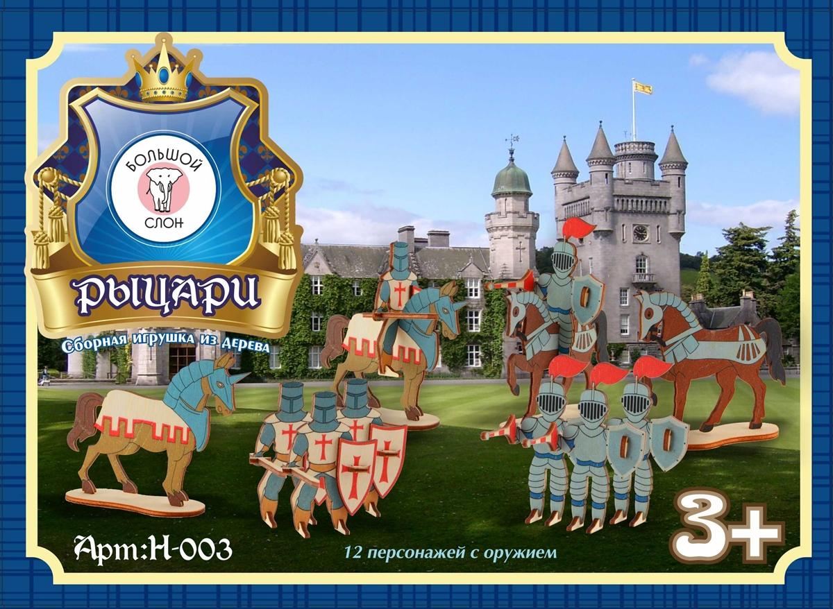 Большой Слон Деревянный конструктор Рыцари