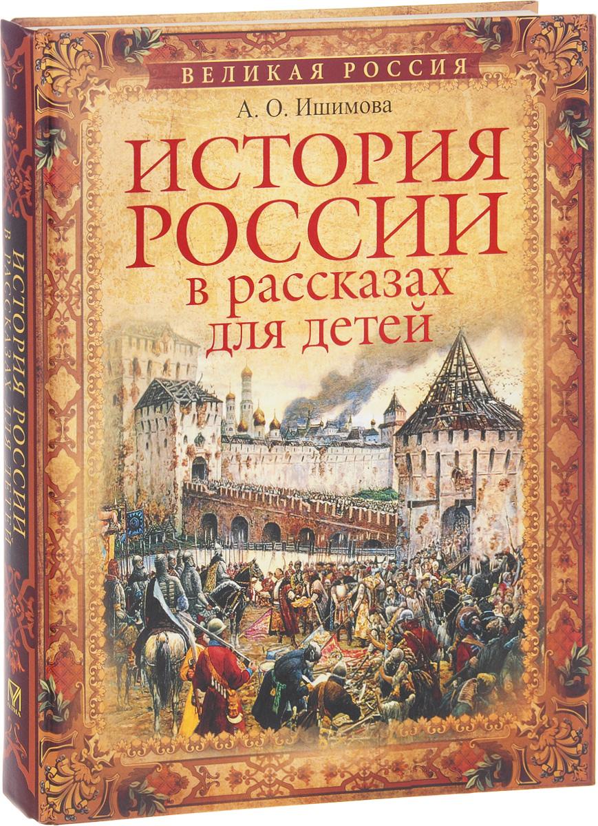 А. О. Ишимова История России в рассказах для детей. Избранные главы