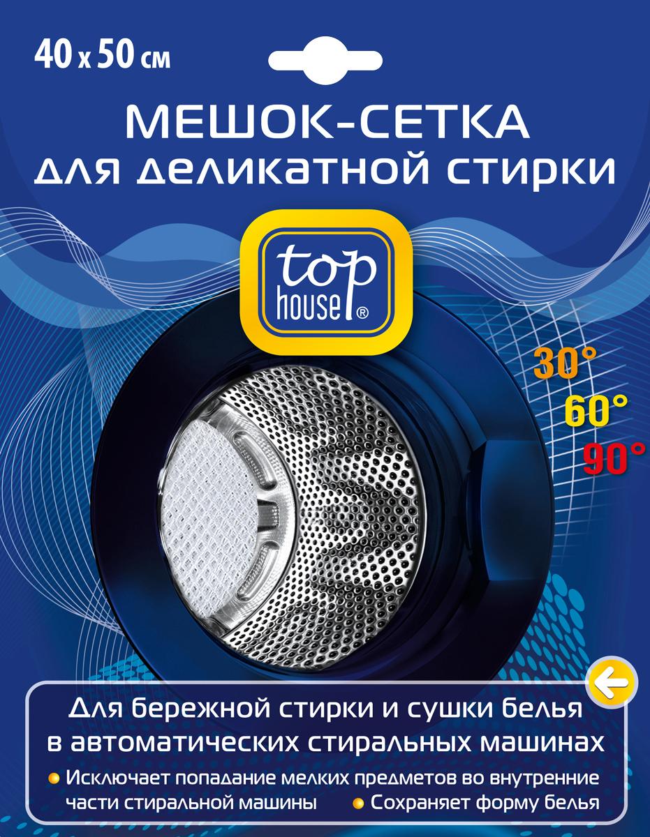 Мешок-сетка для деликатной стирки Top House, 40 х 50 см аксессуар мешок сетка для деликатной стирки top house 50x70cm 4660003391817